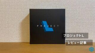 プロジェクトLprojectlパッケージ